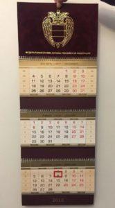 kalendari 2