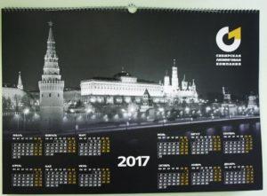 kalendari 3