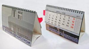 nastolnie kalendari5