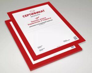 sertifikati 3